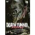 デス・トンネル