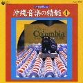 SP盤復元による 沖縄音楽の精髄 4