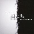 「白と黒」オリジナルサウンドトラック