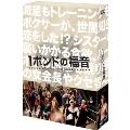1ポンドの福音 DVD-BOX(5枚組)