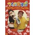 NHK DVD つくってあそぼ リサイクルこうさくにちょうせん