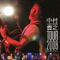 中村貴之 TOUR2008「まだまだやるよ!」