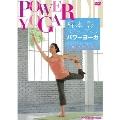 綿本彰のステップアップパワーヨ-ガ ~2つの効果が得られる最新プログラム~