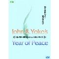 愛と平和への祈り/ジョン・レノン&オノ・ヨーコ 特別愛蔵版