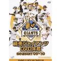 読売ジャイアンツDVD年鑑 season'09-'10