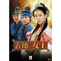 イ・ヨウォン/善徳女王 DVD-BOX III  [PCBG-61463]
