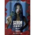 沙粧妙子 最後の事件+帰還の挨拶(SPドラマ) DVDコンプリートBOX