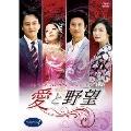 愛と野望 DVD-BOX4