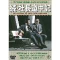 続・社長道中記[TDV-20383D][DVD] 製品画像