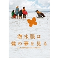 潜水服は蝶の夢を見る[ACBF-90570][DVD] 製品画像
