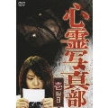 心霊写真部 壱限目[BIBJ-7930][DVD] 製品画像