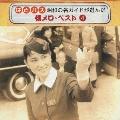 はとバス 昭和の名ガイドが選んだ 懐メロ・ベスト 4