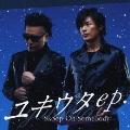 ユキウタep. [CD+DVD]<初回生産限定盤>