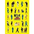 笑う犬 2010 新たなる旅 DVD-BOX