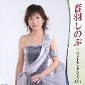 音羽しのぶ ベストセレクション2011