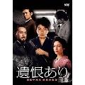遺恨あり 明治十三年 最後の仇討[PCBE-53879][DVD] 製品画像
