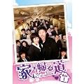 家に帰る道 DVD-BOX1