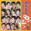 キング最新歌謡ベストヒット2011秋
