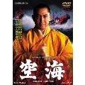 空海 DVD