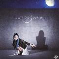 ホ・ン・ト・ウ・ソ / ス・キ・ラ・イ [CD+DVD]<通常盤>