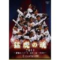 猛虎の魂2011 ~阪神タイガース 復活へのシナリオ~