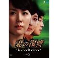 妻の復讐 ~騙されて棄てられて~ DVD-BOX5