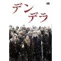 デンデラ[ASBY-4984][DVD] 製品画像