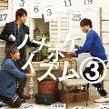 ソナポケイズム 3 ~君との365日~ [CD+DVD]<初回限定盤>