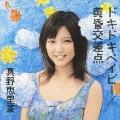 ドキドキベイビー / 黄昏交差点 [CD+DVD]<初回生産限定盤A>