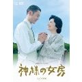 神様の女房 DVD-BOX
