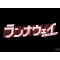 ランナウェイ~愛する君のために Blu-ray BOX [5Blu-ray Disc+DVD]