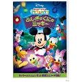 ミッキーマウス クラブハウス/ふしぎのくにのミッキー DVD