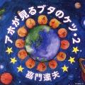 アホが見るブタのケツ・2 [CD+DVD]<初回限定盤>