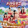 ドットビキニ [CD+DVD]<初回生産限定盤C>