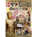 新TV見仏記5 福井・小浜編