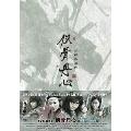 侠骨丹心 DVD-BOX[MX-429S][DVD] 製品画像