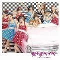 親不孝ベイベー [CD+DVD]<初回盤B>