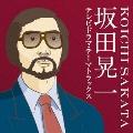 坂田晃一 / テレビドラマ・テーマトラックス