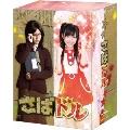 さばドル DVD レギュラーBOX[ANSB-56111/5][DVD]