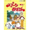 スプーンおばさん DVD-BOX デジタルリマスター版 上巻