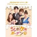 シュガーケーキガーデン DVD-BOXI