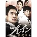 ブレイン 愛と野望  DVD-BOX2