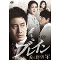 ブレイン 愛と野望  DVD-BOX1