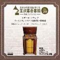 金沢蓄音器館 Vol.39 セザール・フランク:ヴァイオリンソナタ イ長調