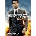 007/ワールド・イズ・ノット・イナフ<デジタルリマスター・バージョン>