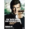 007/黄金銃を持つ男<デジタルリマスター・バージョン> DVD
