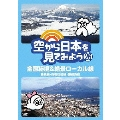 空から日本を見てみよう 26 全国秘境&絶景ローカル線 鶴見線・指宿枕崎線・磐越西線