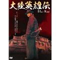 大陸英雄伝[ORS-7058][DVD] 製品画像