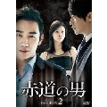 赤道の男 DVD-BOX2