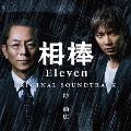 相棒 season11 オリジナル・サウンドトラック<初回生産限定盤>